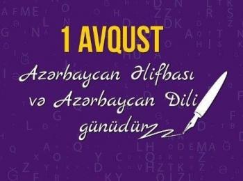 Сегодня день азербайджанского алфавита и азербайджанского языка